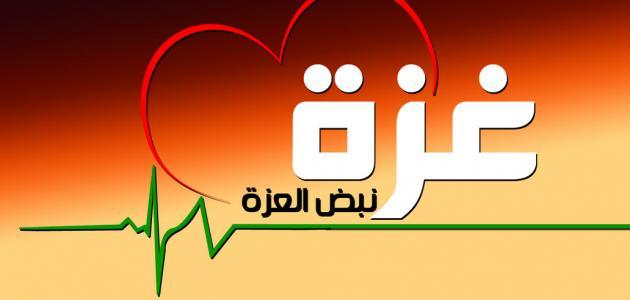 صورة لماذا سميت غزة هاشم